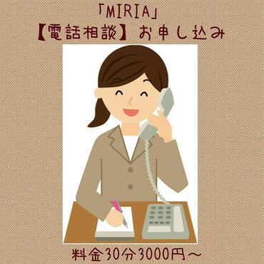 【30分3000円~】恋愛・結婚・仕事・お金・健康・家族関係・霊的問題…etc…貴方は今、どんな事でお悩みですか?こちらは「MIRIA」による【電話相談】お申し込みフォーム