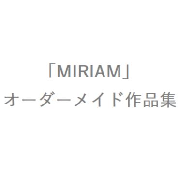 【「MIRIAM」オーダーメイド作品集】※こちらのページは過去にお作りしたオーダーメイド・他作品をご紹介しています