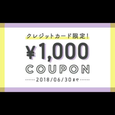 2018年6月30日まで期間限定有効❗【クレジットカード決済・5000円以上お買い上げで有効❗】「MIRIAM」ショップでお使い頂けるお得な1000円引きクーポンコードのご案内☆