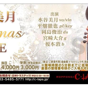 水谷美月クリスマスLIVEチケット