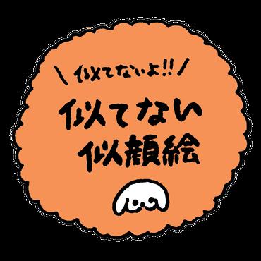 【7/20限定】似てない似顔絵