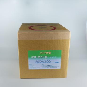 防カビ・抗菌剤業務用 MX60   16ℓ