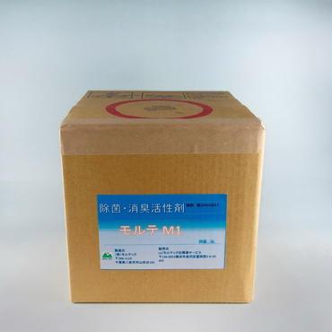 除菌・消臭剤 モルテM1   16ℓ