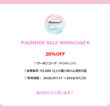 クーポン【MONALOVE】SUMMER SALE 20% OFF
