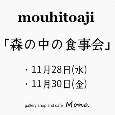 mouhitoaji 森の中の食事会
