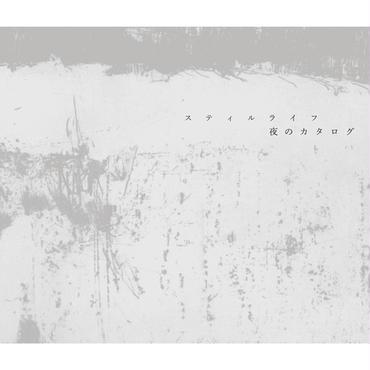 音楽CD「夜のカタログ」 stilllife