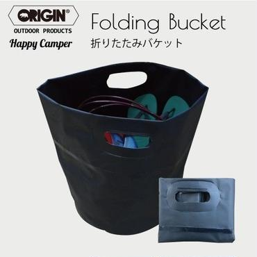 【ORIGIN】Folding Bucket  折りたたみバケツ