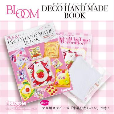 BLOOM デコハンドメイドブック - デコ用スクイーズ「牛乳ひたしパン」つき! -