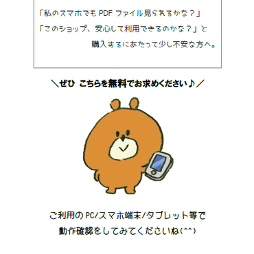 【無料テスト版】電子ノウハウの購入が不安な方へ