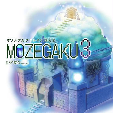 もぜ楽3/mozell 民族系ゲームインストCD