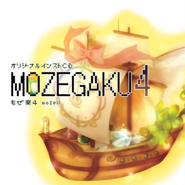 もぜ楽4/mozell 民族系ゲームインストCD