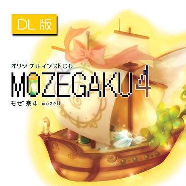 もぜ楽4/mozell 民族系ゲームインスト 【DL版】