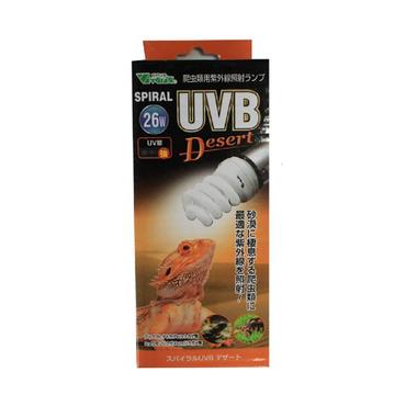 【爬虫類用紫外線ランプ】スパイラルUVB デザート 26W(ビバリア)