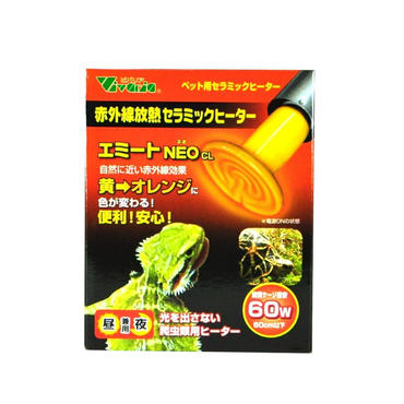 【爬虫類用保温球】エミート NEO CL 60W(ビバリア)