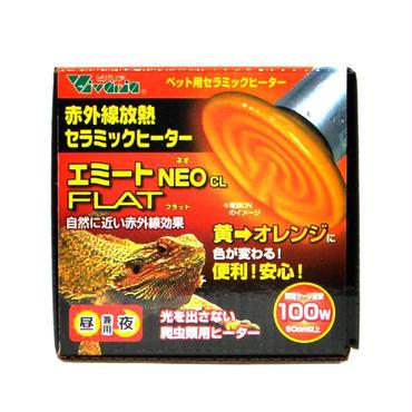 【爬虫類用保温球】エミート NEO CL FLAT 100W(ビバリア)