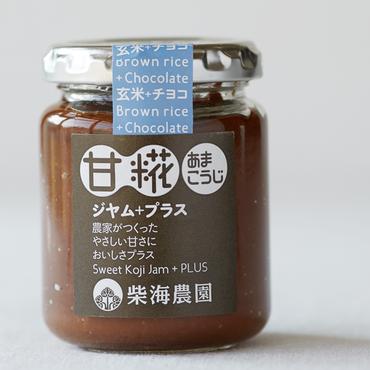 甘糀ジャム+プラス チョコ