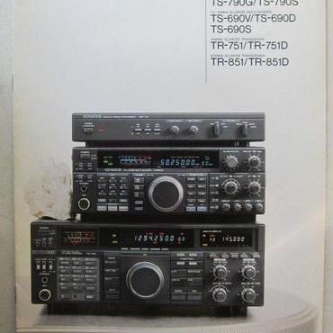 ケンウッド/KENWOOD  TS-790Sの説明・工事設計書の書き方が記載されているカタログ(1992年11月15日)★中古品・貴重品★