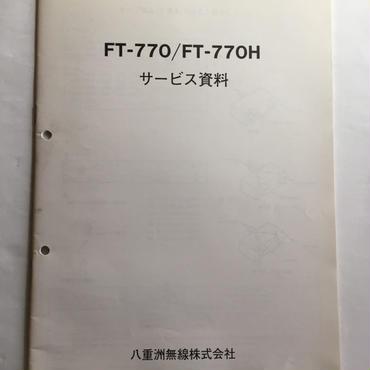 八重洲無線(株) FT-770/FT-770H サービス資料★中古品★