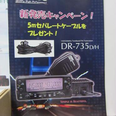 アルインコ/ALINCO  DR-735D  144/430MHz ツインバンドFMトランシーバー(20Wタイプ) ★新発売、メーカーからの入荷品★