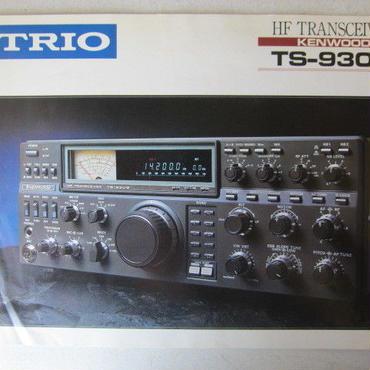 TRIO/ トリオ  TS-930   のカタログ(1982.3.初版) ★中古品・貴重品★