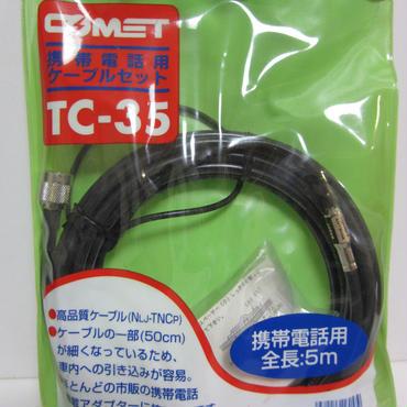 COMET/コメット TC-35 高品質ケーブルセット ★未使用品・レア★