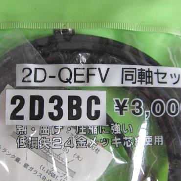 コメット 2D-QEFV 同軸セット 2D3BC★店頭展示・在庫品★