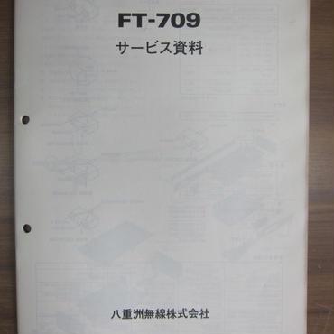 八重洲無線 FT-709 サービス資料 ★保存・中古品★