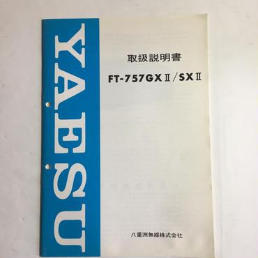 八重洲無線 FT-757GⅡ/SXⅡ 取扱説明書★中古品★