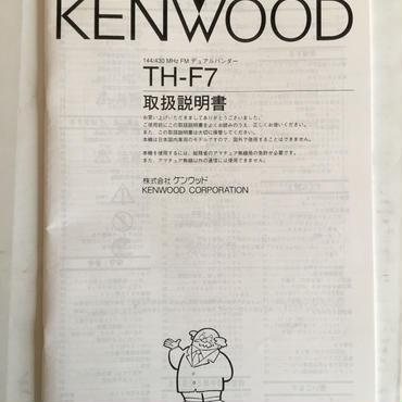 KENWOOD        TH-F7   取扱説明書
