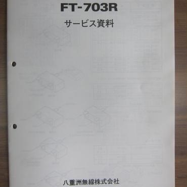八重洲無線 FT-703R サービス資料 ★保存・中古品★