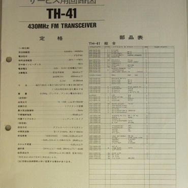 KENWOOD/ ケンウッド  TH-41  サービス用回路図★中古品・貴重品★