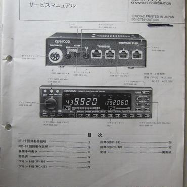 KENWOOD/ ケンウッド  IF-20/RC-20 サービスマニュアル★中古品・希少品★