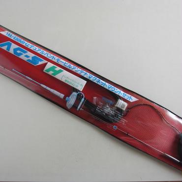 マルドル AG-5(H) 144/430MHz帯デュアルバンドモービルアンテナ マグネットマウントセット★長期在庫・展示品・レア★