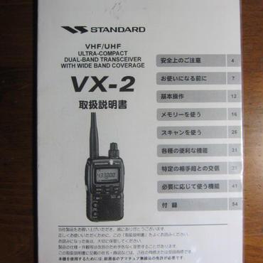 バーテックススタンダード VX-2 ② 取扱説明書★長期保存品・レア★