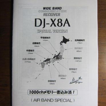 アルインコ DJ-X8A (AIR BAND SPECIAL)周波数帳 ★中古品・レア★