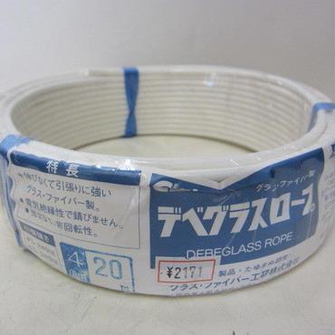 グラス・ファイバー工研 デベグラスロープ 4mm 20m ★新品・入荷品★