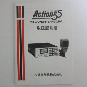 YAESU/ 八重洲無線 FYA-925A  取扱説明書 ★中古品・貴重★
