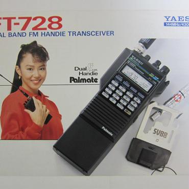 YAESU/ 八重洲無線 FT-728 カタログ ★中古品・レア★