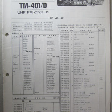 KENWOOD/ ケンウッド  TM-401/D サービスマニュアル★中古品・希少品★