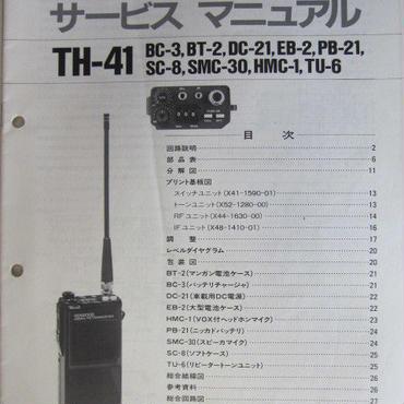 KENWOOD/ ケンウッド  TH-41  サービスマニュアル★中古品・貴重品★