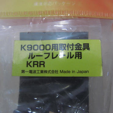 DIAMOND/第一電波工業 KRR ルーフレール用 K9000用取付金具★店頭展示・長期在庫品★