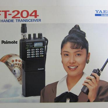 YAESU/ 八重洲無線 FT-204 カタログ ★中古品・レア★