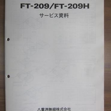 八重洲無線 FT-209/FT-209H サービス資料 ★保存・中古品★