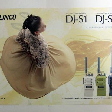 ALINCO/ アルインコ DJ-S1  DJ-S4  カタログ ★中古品・レア★