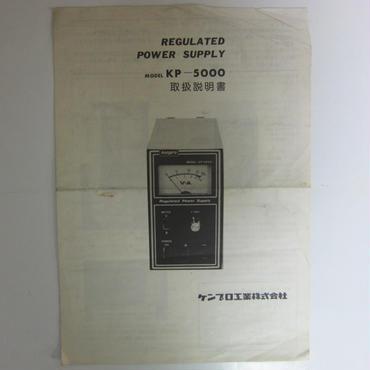 Kenpro /ケンプロ KP-5000  取扱説明書 ★中古品・レア★