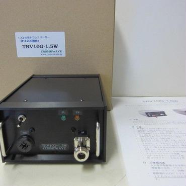 コスモウェーブ/COSMOWAVE TRV10G-1.5W  10.24GHz帯トランスバーター(特別注文品)★新品・予約注文品★