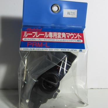 Maldol/マルドル PRM-L ルーフレール専用変角マウント ★未使用品・レア★