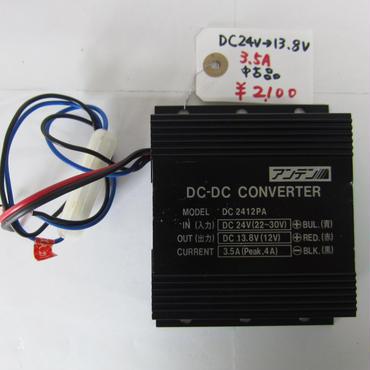 アンテン DC2412PA  DC24V⇒13.8V  DC-DC コンバーター ★中古品・レア★