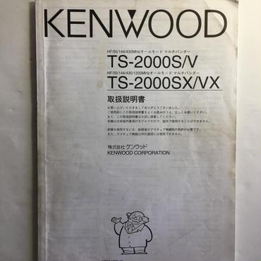 (株)ケンウッド TS-2000S/V,TS-2000SX/VX取扱説明書★中古品★