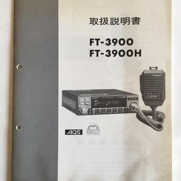 八重洲無線(株) FT-3900/H 取扱説明書★中古品★